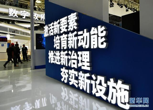 第四届数字中国建设峰会将在福州举办 全球新闻风头榜 第1张