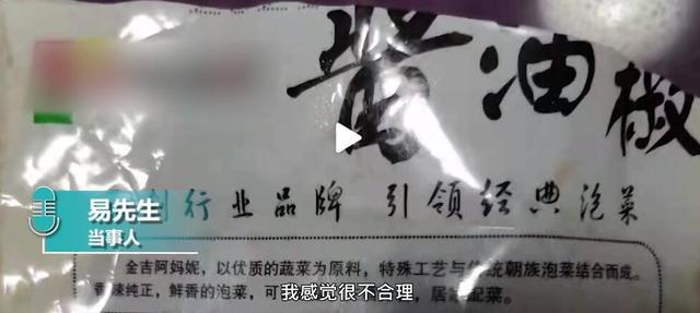 哈尔滨男子超市买咸菜吃出死老鼠:经销商说检查不出病不管费用 全球新闻风头榜 第3张
