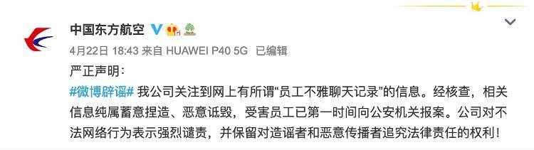 """东航辟谣""""员工不雅聊天记录""""报案人案件回执单疑流出 全球新闻风头榜 第1张"""