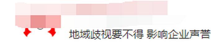 """苏州一公司招聘称""""不要东三省人"""",还甩锅给政府?官方回应 全球新闻风头榜 第3张"""