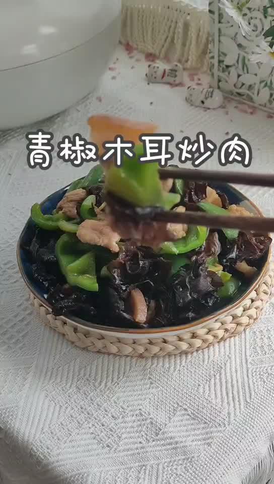 木耳炒肉的做法,#豆果10周年生日快乐# 青椒木耳炒肉