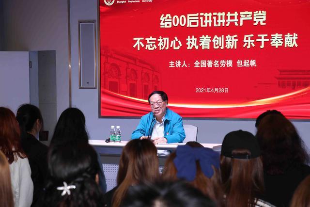 上海有哪些大学,由全国劳模给00后讲党史、原创话剧上新、专题文创剪纸创作……上海第二工业大学推出党史学习系列活动