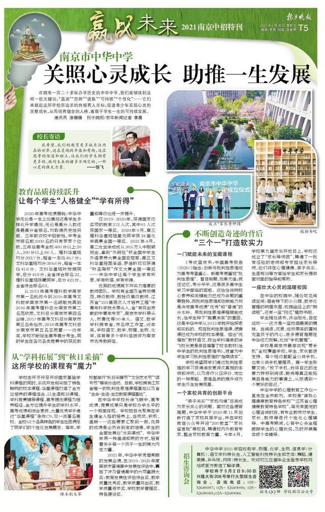 「赢战未来」南京市中华中学:关照心灵成长 助推一生发展