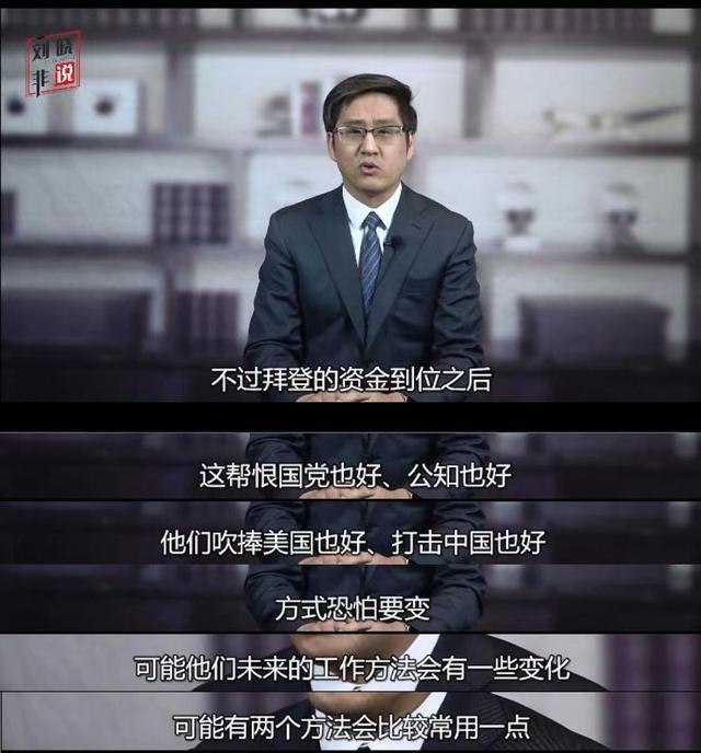 美国3亿美元搞黑中国的资金怎么花?明里暗里两种套路 全球新闻风头榜 第2张