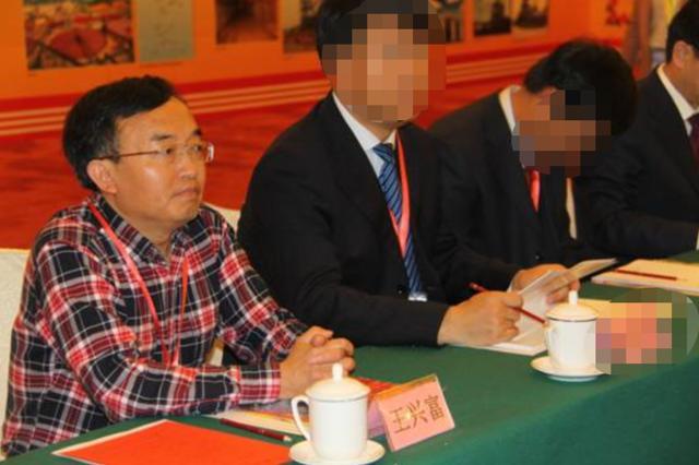 青海盐湖工业生产股权有限责任公司原领导班子、老总王兴富因涉嫌