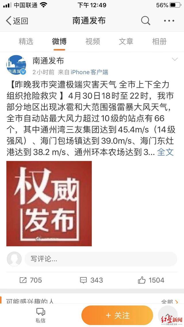 东海航空回应飞机转圈:大风吹动,不是手刹没拉稳 全球新闻风头榜 第2张