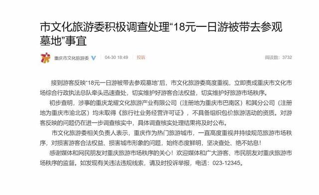 官方通报18元一日游被带看墓地:涉事旅游公司无资质