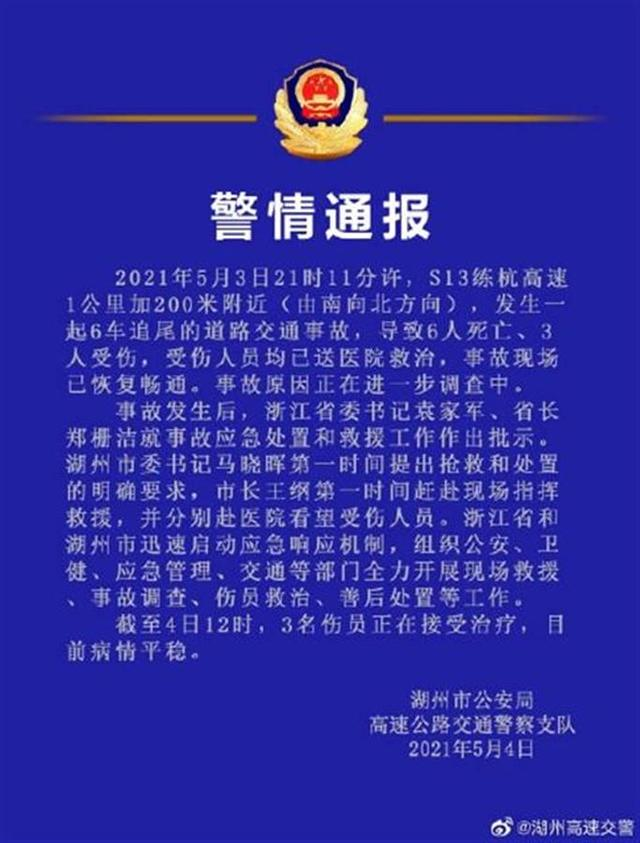 练杭高速6死3伤车祸细节:多辆大货车与小车撞在一起,一伤者在ICU救治