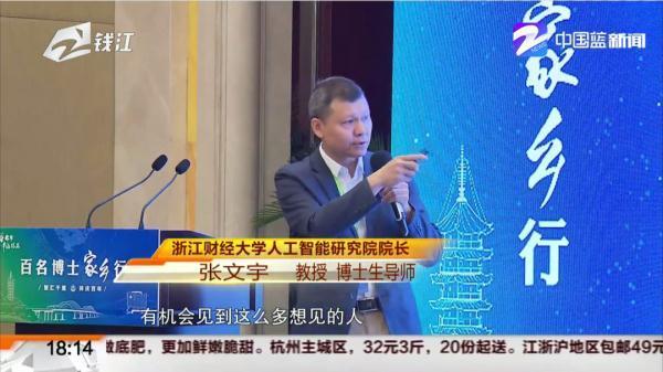 """演讲的名人,张文宏与哥哥张文宇同台演讲,""""博士兄弟""""互相调侃"""