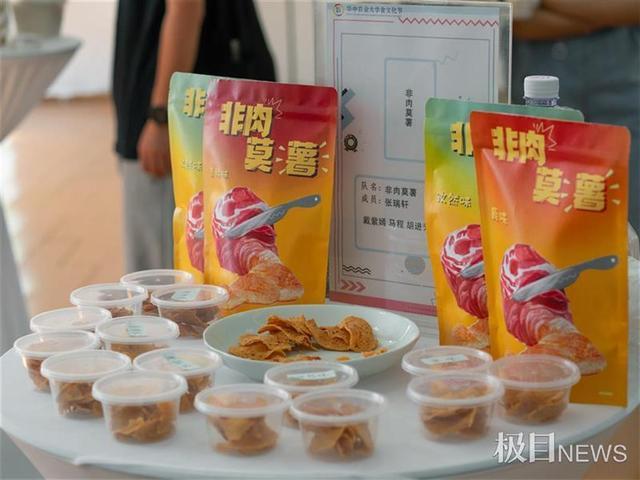 """肉类""""薯片""""、辣子鸡零食,尖板眼食品亮相华农食文化节"""