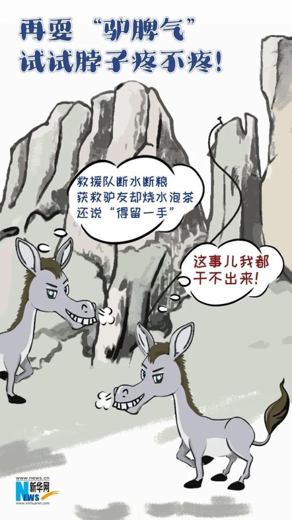 """房山救援队断水,获救驴友却泡茶,新华社:""""驴脾气""""要狠治"""