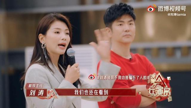 刘涛为年轻演员做点评:用不用功是骗不了人的 全球新闻风头榜 第5张