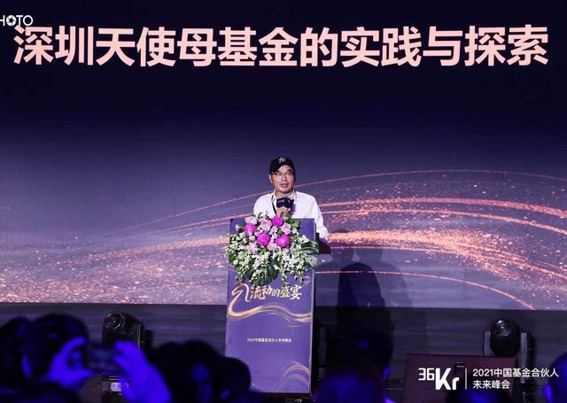 mc天使投资基金,深圳天使母基金的实践与探索 | 2021中国基金合伙人未来峰会