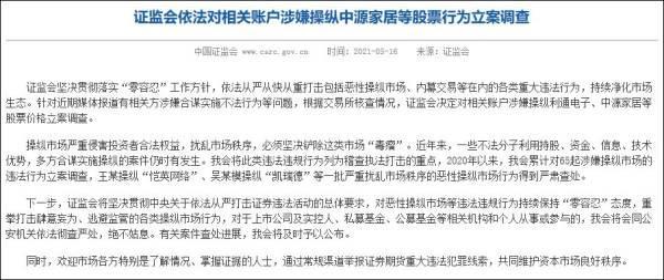 律师:叶飞爆料并不完全等同于自首,若参与其中将承担法律责任 全球新闻风头榜 第3张