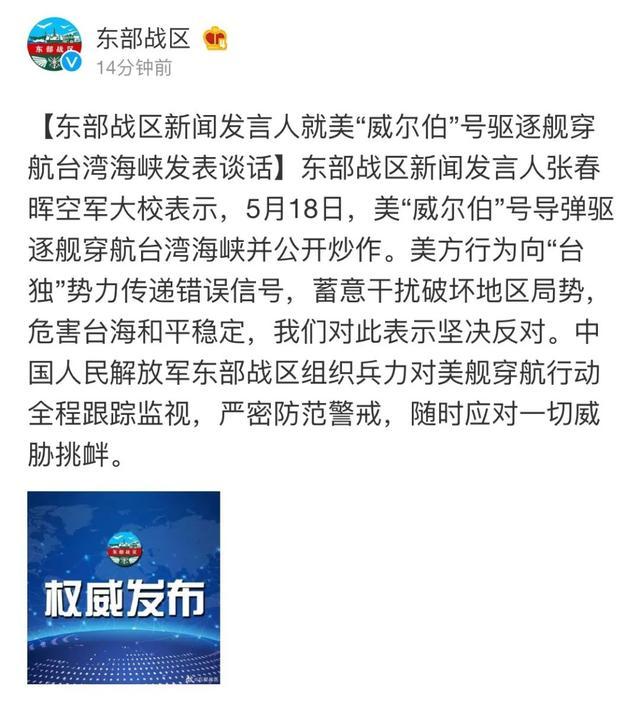 美舰穿航台湾海峡,东部战区霸气回应 全球新闻风头榜 第1张