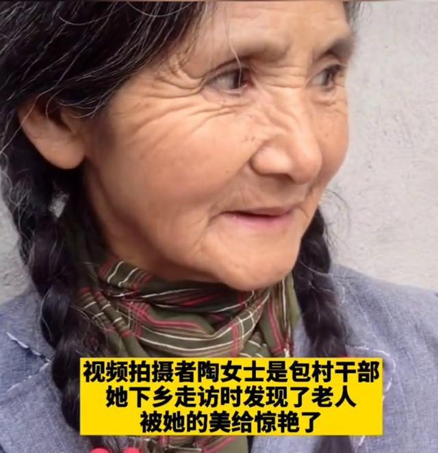 """66岁农村老人""""神仙颜值""""宛如童话公主,网友:岁月从不败美人 全球新闻风头榜 第4张"""