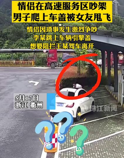 情侣在高速服务区吵架 男子爬上车引擎盖被女友甩飞 全球新闻风头榜 第1张