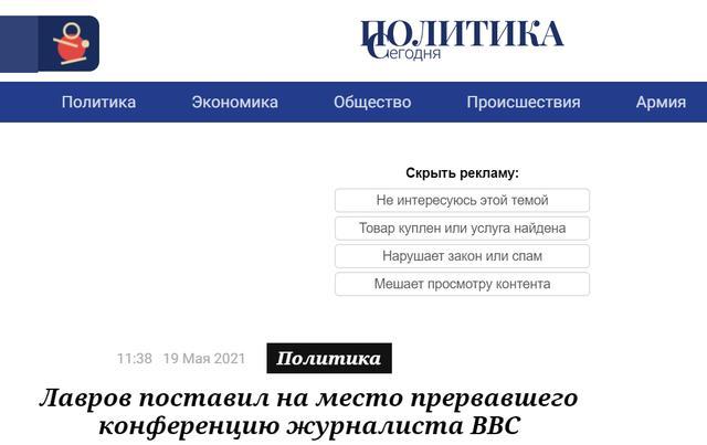 发言被打断后,俄罗斯外长怒斥BBC记者:你们都是这种做派吗?