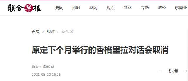 快讯!新加坡媒体:原定下个月举行的香格里拉对话会确定取消 全球新闻风头榜 第1张