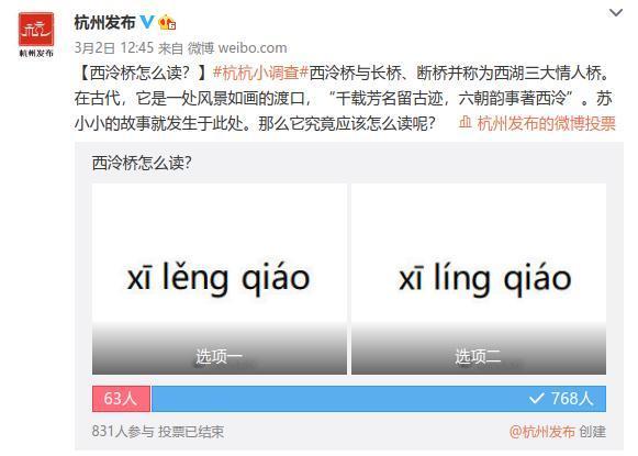 俩字开头的成语,六成以上的人都念错!杭州这些常见地名你真的会读吗?赶紧来挑战