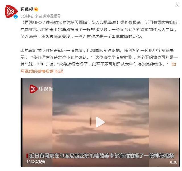 再现UFO?神秘锚状物体从天而降,坠入印尼海域 全球新闻风头榜 第1张