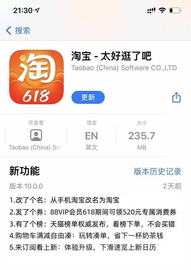 """手机淘宝改名为""""淘宝""""!网友:改了个寂寞? 全球新闻风头榜 第2张"""
