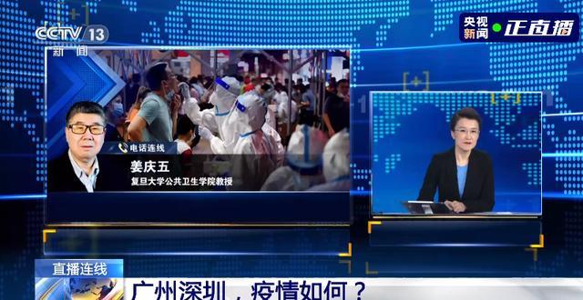 专家:高强度、高密度的接触造成广州疫情传播速度快 全球新闻风头榜 第1张