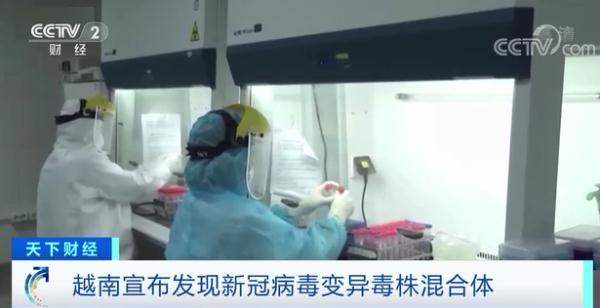 """""""非常危险""""!越南发现变异毒株混合体,能在空气中迅速传播!马来西亚将""""全面封锁""""…… 全球新闻风头榜 第1张"""