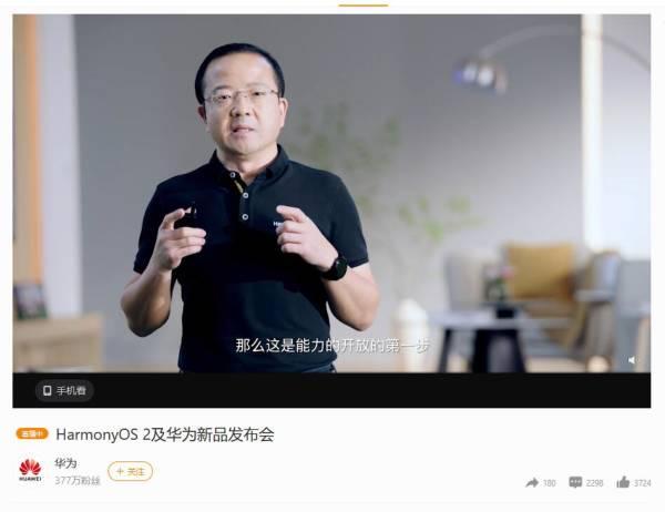 华为正式发布鸿蒙手机操作系统 全球新闻风头榜 第1张