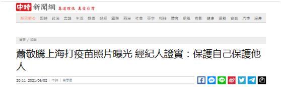 萧敬腾在上海打疫苗?经纪人证实:已于今天下午打了第一针国药疫苗 全球新闻风头榜 第1张