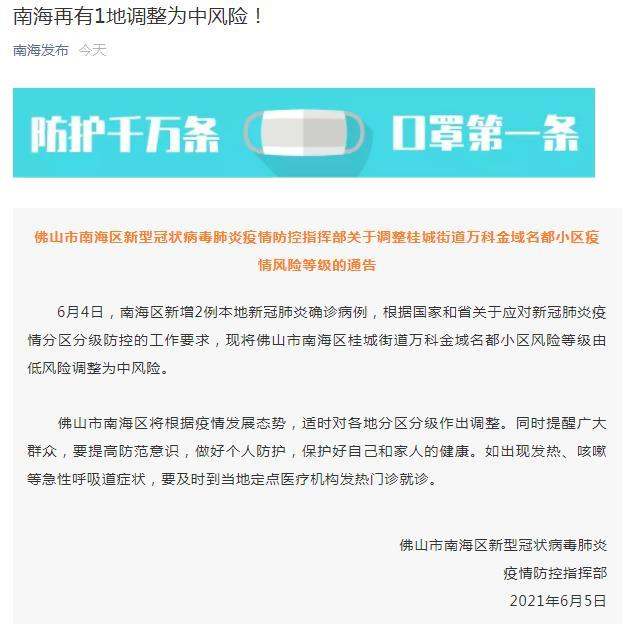 广东佛山南海区一小区调整为中风险地区 全球新闻风头榜 第1张