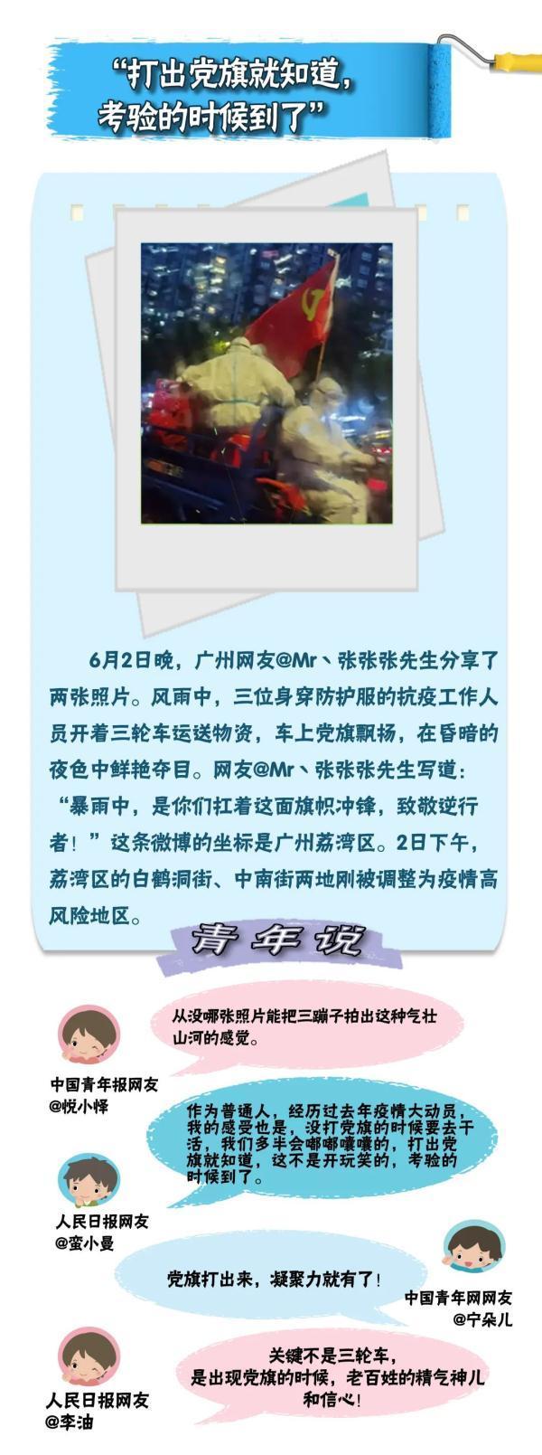 中国人的故事|暖镜头:7亿剂次,每个人都是一道防线 全球新闻风头榜 第2张