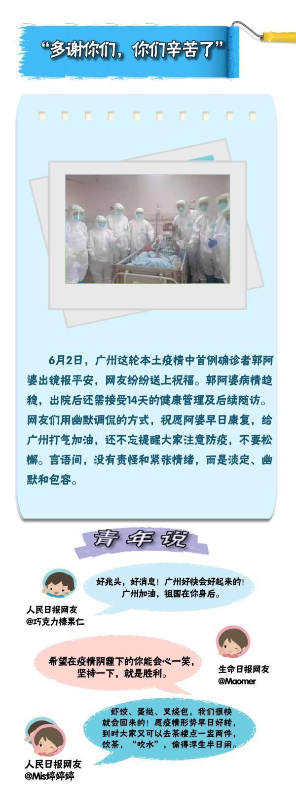 中国人的故事|暖镜头:7亿剂次,每个人都是一道防线 全球新闻风头榜 第3张
