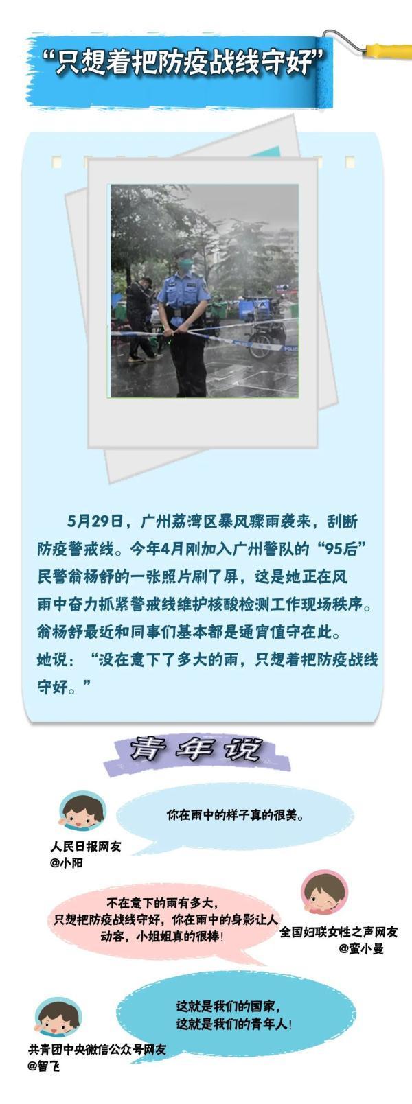 中国人的故事|暖镜头:7亿剂次,每个人都是一道防线 全球新闻风头榜 第6张