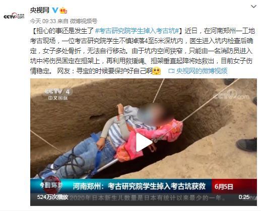 一考古研究院学生掉入4米深考古坑 多处骨折 全球新闻风头榜 第1张