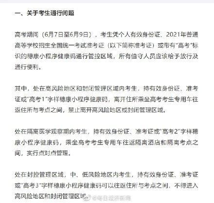 广州高考专属健康码来了 全球新闻风头榜 第4张