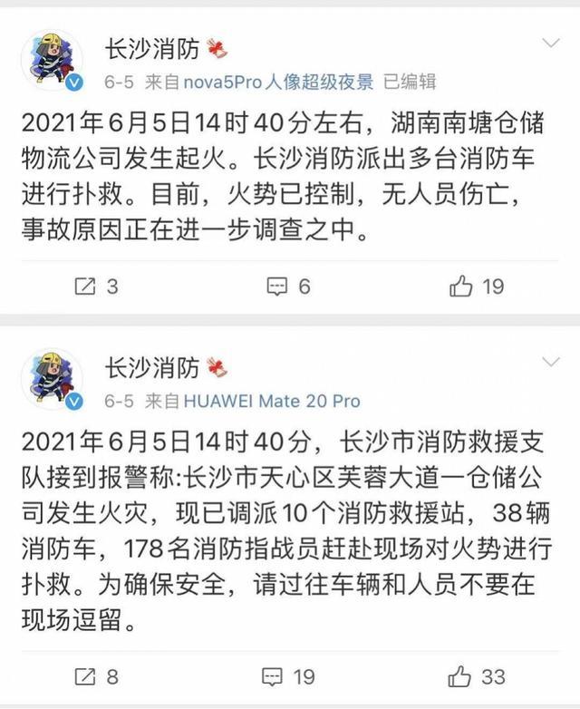 小米回应起火仓库:不是小米的,内有618备货但不影响华南 全球新闻风头榜 第2张