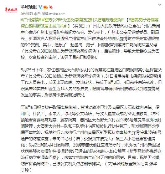 广州番禺一确诊病例隐瞒荔湾白鹤洞街旅居史被刑拘 全球新闻风头榜 第1张