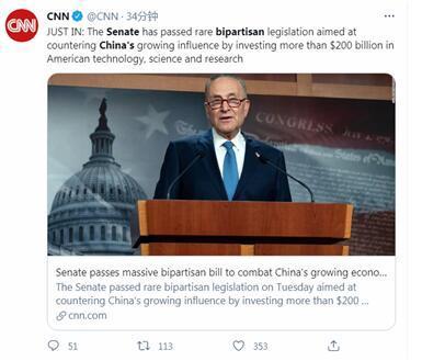 """鼓噪对华搞全面战略竞争!美参议院通过法案,投资2000亿美元""""应对中国"""" 全球新闻风头榜 第1张"""