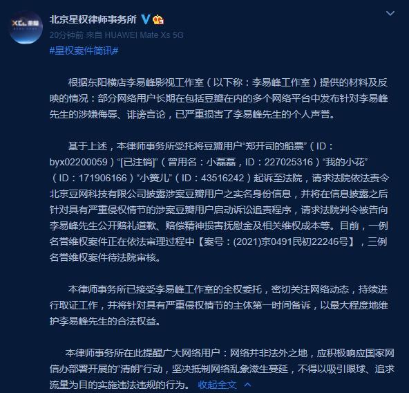 李易峰方起诉造谣者,要求披露涉案用户实名身份信息 全球新闻风头榜 第1张