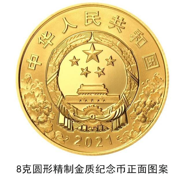 中国共产党成立100周年纪念币即将发行,预约即将开始