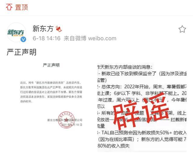 新东方辟谣寒暑假停课座谈传闻 全球新闻风头榜 第1张