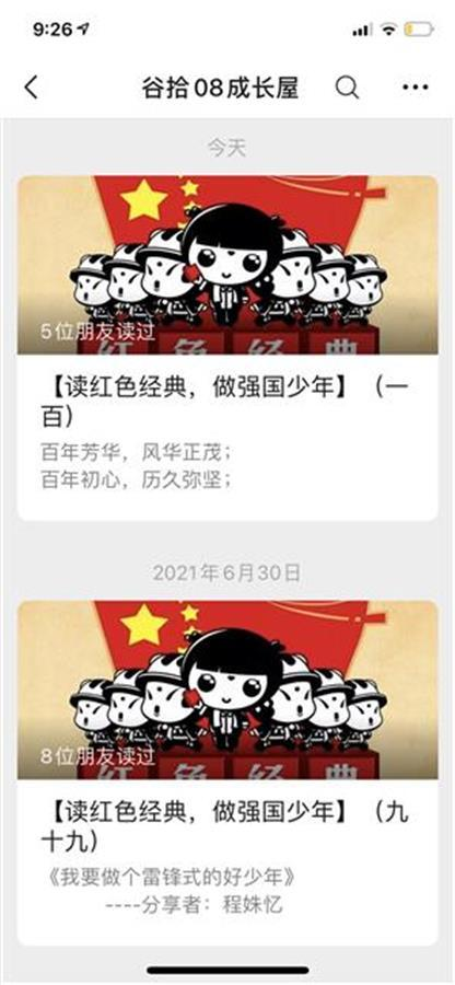 三年级好句段,《可爱的中国》《红旗谱》《林海雪原》……三年级学生百天诵读百篇红色经典