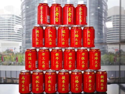 """开业大吉祝福语,王老吉注册""""新婚大吉""""""""高考大吉""""等商标惹争议 公司称发力定制服务"""