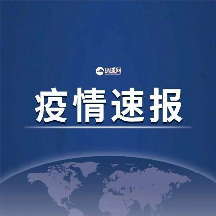 福建省新增本土确诊病例20例,新增本土无症状感染者18例 全球新闻风头榜 第1张