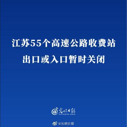 江苏55个高速公路收费站出口或入口暂时关闭 全球新闻风头榜 第1张