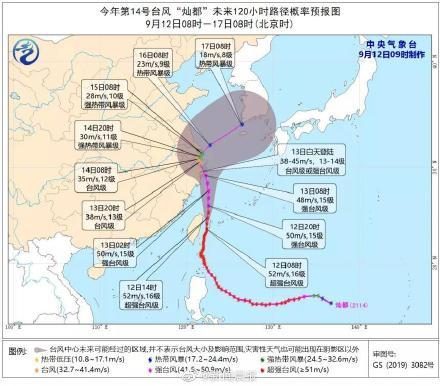 台风灿都或13日晚登陆上海南部 可能在浙江近海滞留徘徊,较强风雨或持续三至四天 全球新闻风头榜 第1张