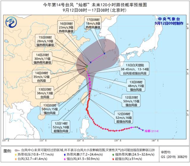 """台风来了!""""灿都""""可能于13日夜登陆上海南部,14~15日在杭州湾到上海附近回旋少动 全球新闻风头榜 第1张"""