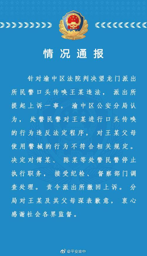 """重庆渝中区公安分局就""""民警违法传唤""""致歉,责令派出所撤回上诉 全球新闻风头榜 第1张"""