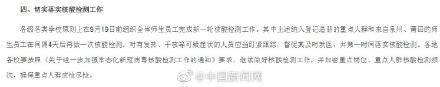 福建省教育厅:福建学校19日前完成师生员工核酸检测 全球新闻风头榜 第2张